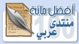 افضل 100 موقع عربى Rankbanners_r2_c2