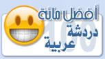افضل 100 موقع عربى Rankbanners_r2_c4