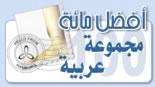 افضل 100 موقع عربى Rankbanners_r2_c6